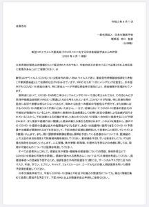 日本生殖学会コロナ