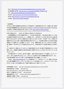 日本生殖学会声明